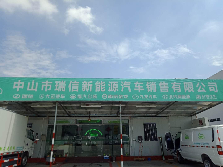 中山市瑞信新能源汽车销售有限公司_才通国际人才网_job001.cn