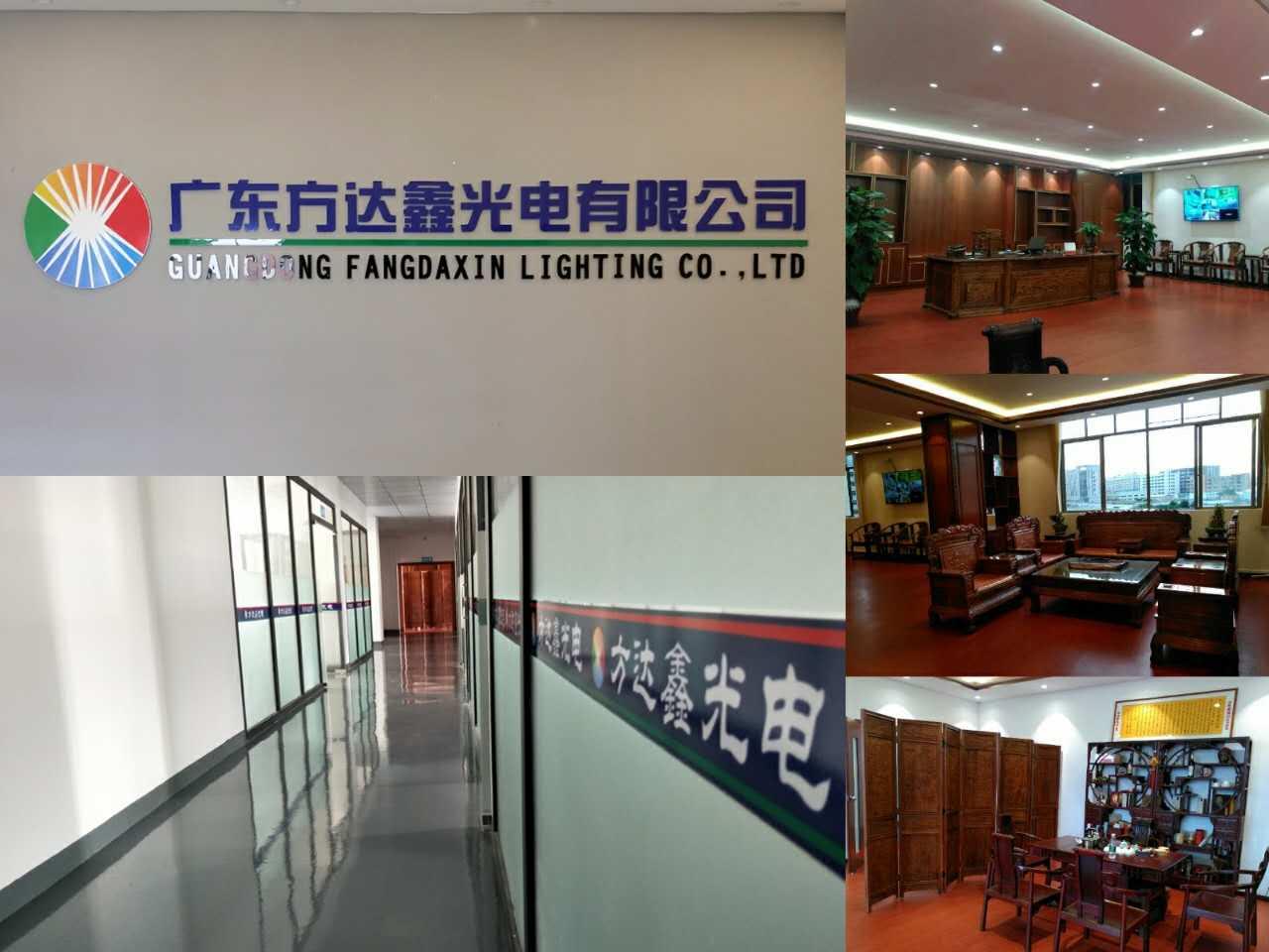 广东方达鑫光电有限公司_国际人才网_job001.cn