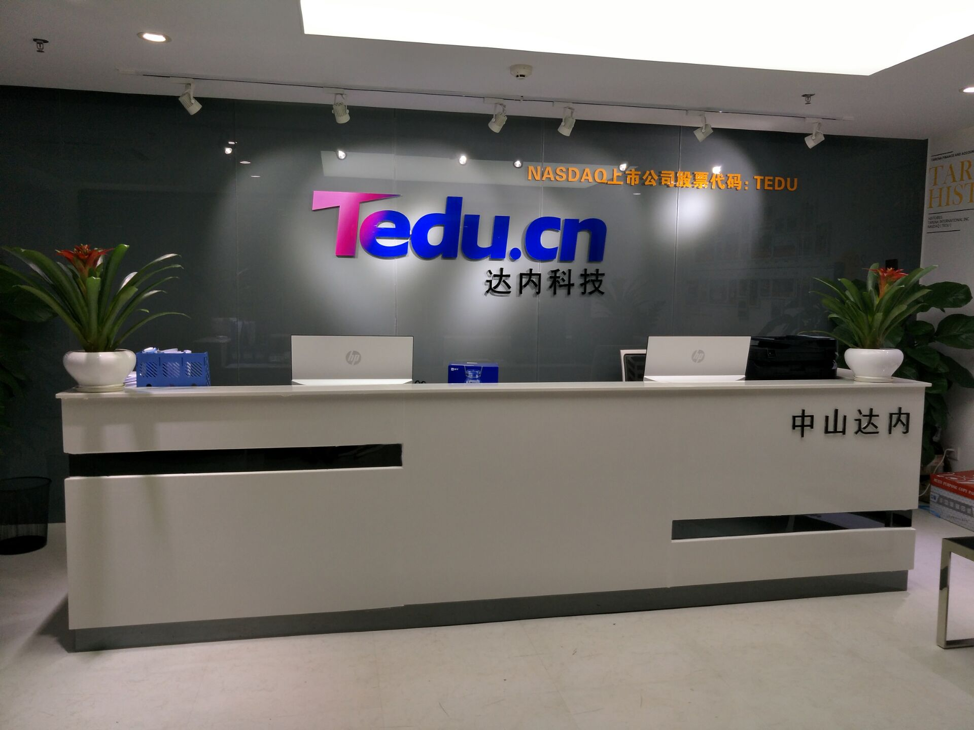 中山市达内软件科技有限公司_才通国际人才网_job001.cn