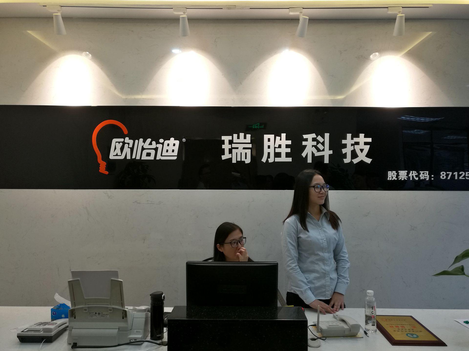 广东欧怡迪科技股份有限公司_才通国际人才网_job001.cn