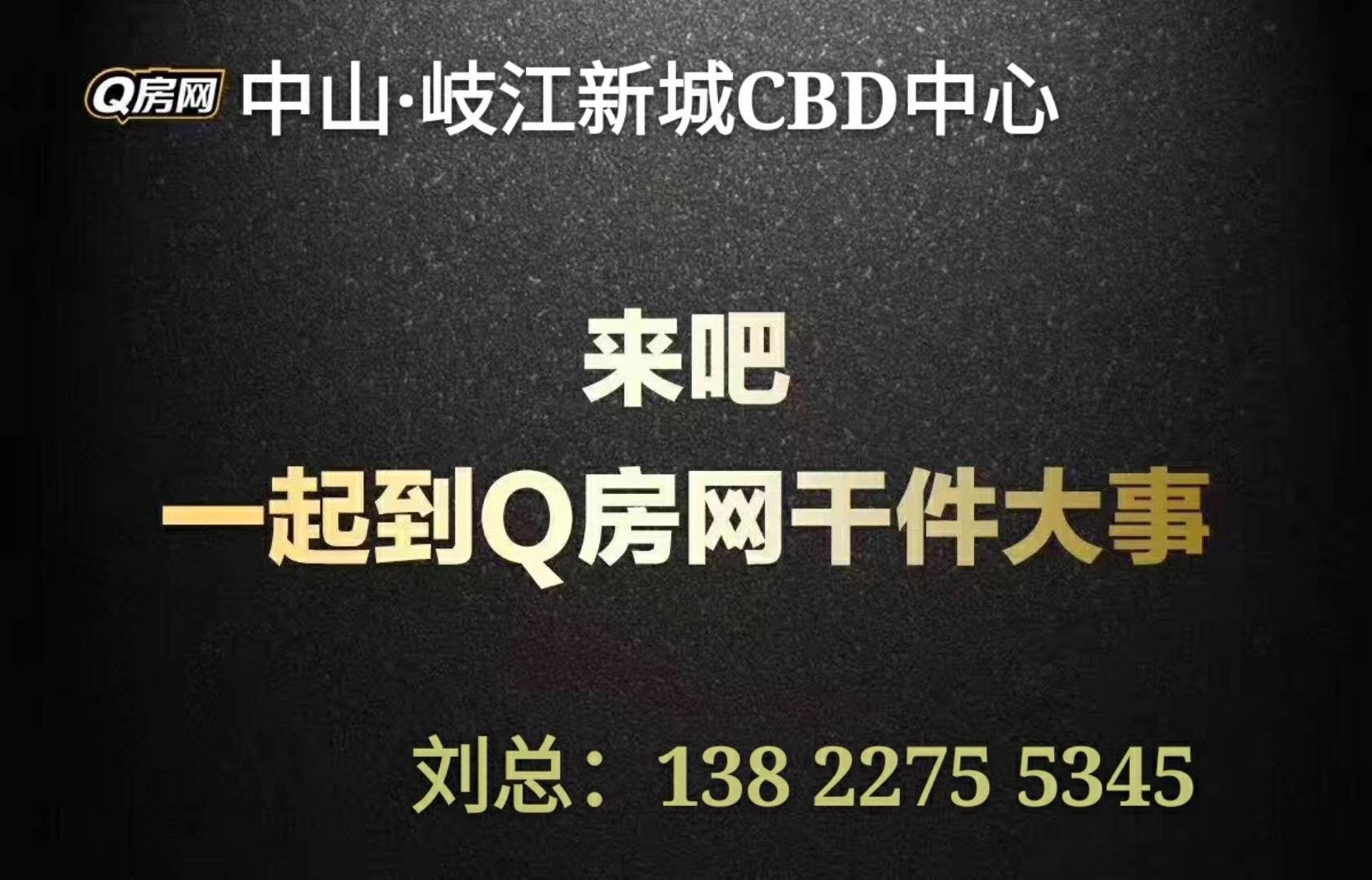 中山市世华房地产代理有限公司_才通国际人才网_job001.cn