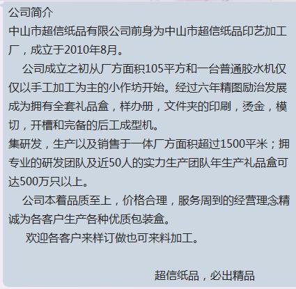 中山市超信纸品有限公司_才通国际人才网_job001.cn