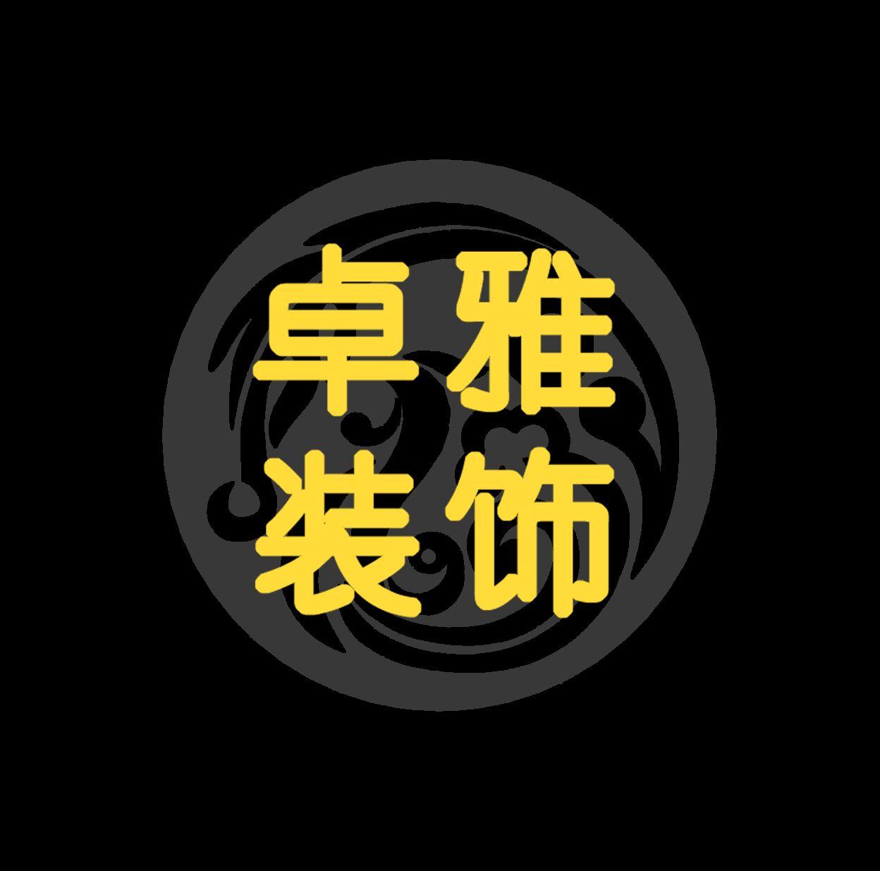 中山市卓雅装饰设计工程有限公司_才通国际人才网_job001.cn