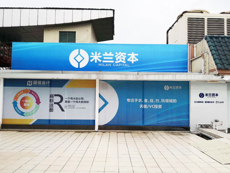 深圳米兰金融服务有限公司_国际人才网_job001.cn