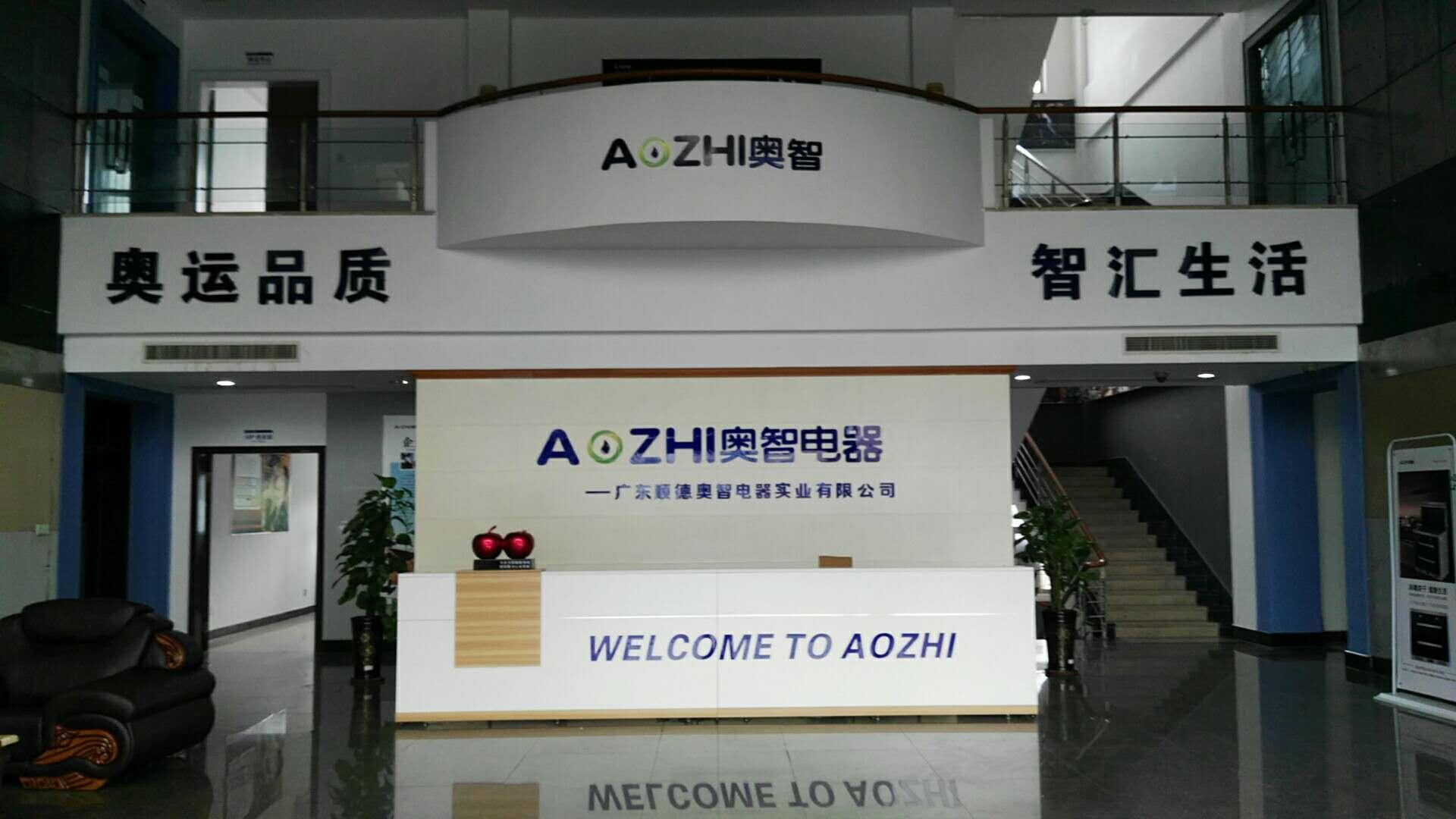 广东顺德奥智电器实业有限公司_才通国际人才网_job001.cn