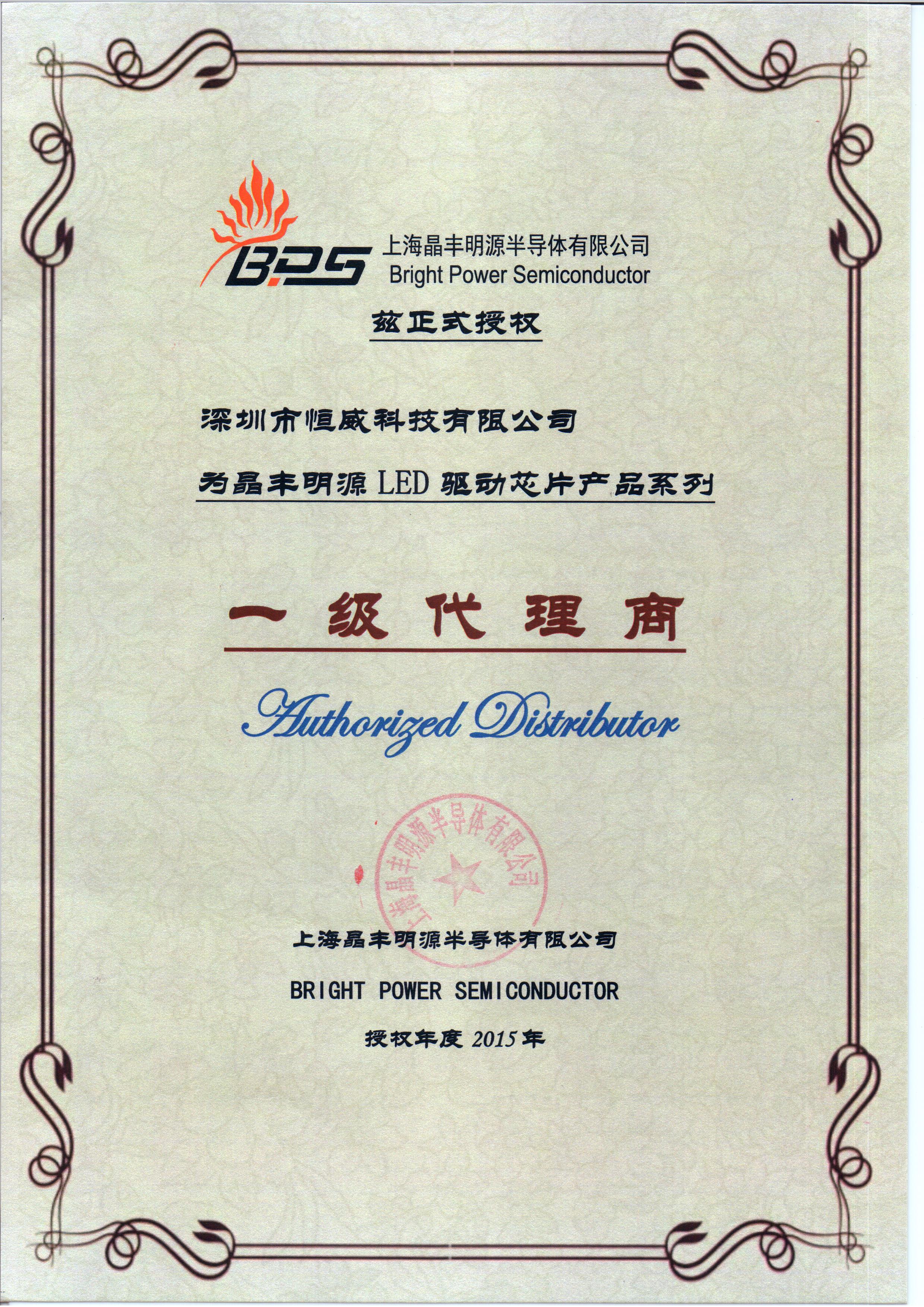 深圳市恒威科技有限公司_才通国际人才网_job001.cn