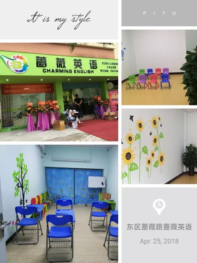 中山市东区蔷薇教育咨询中心_才通国际人才网_job001.cn