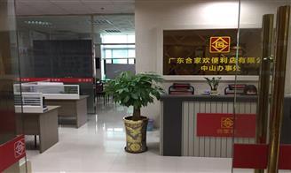 广东合家欢便利店有限公司_才通国际人才网_job001.cn