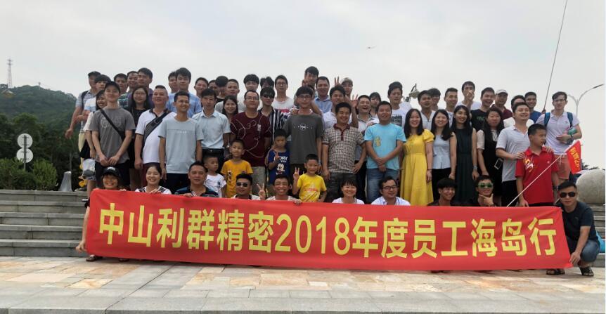 中山市利群精密实业有限公司_才通国际人才网_job001.cn