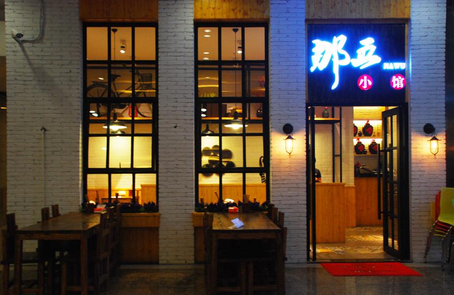 佛山市五仁餐饮管理有限公司._才通国际人才网_job001.cn