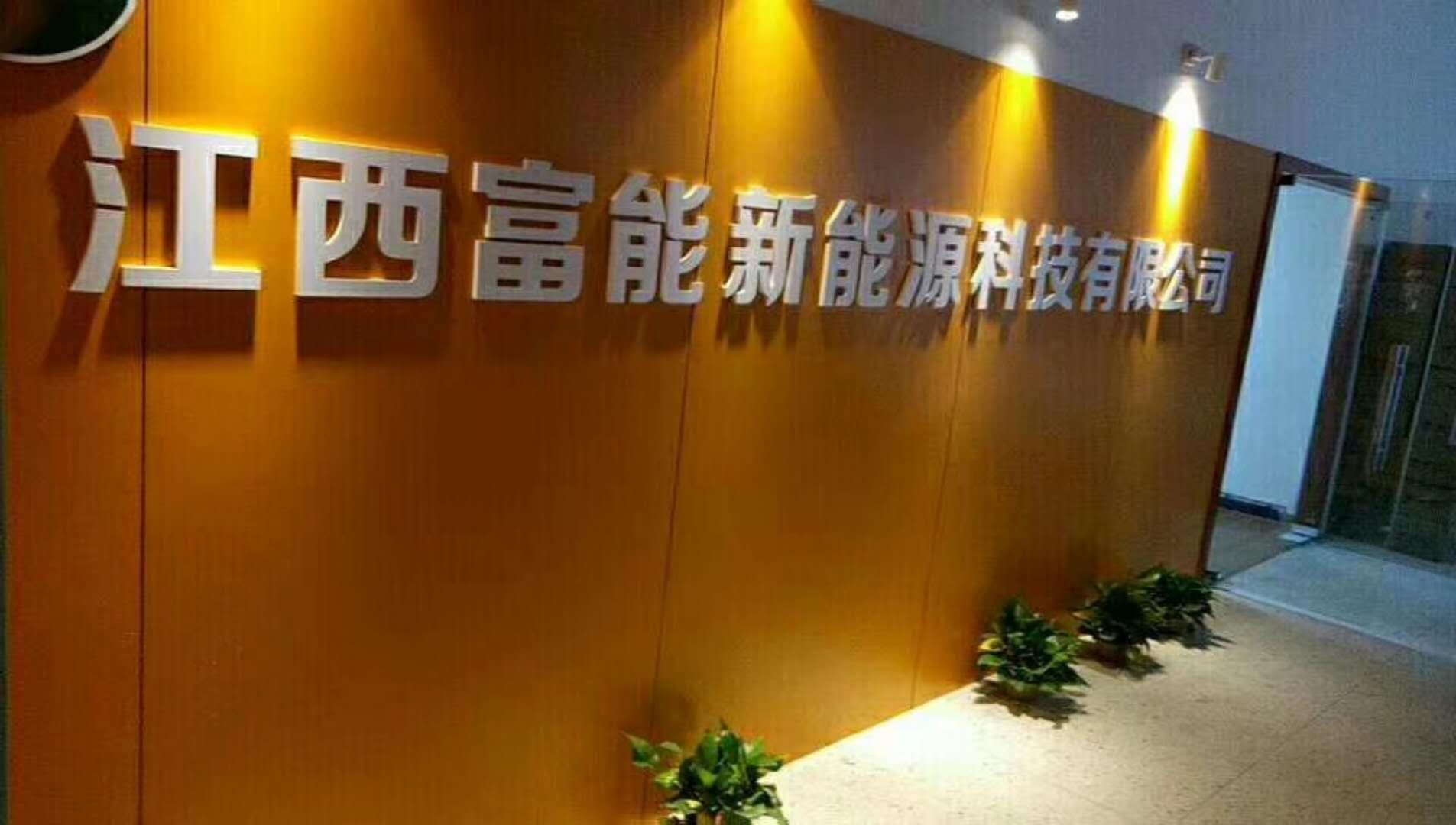 富能新能源(中山)科技有限公司_才通国际人才网_job001.cn