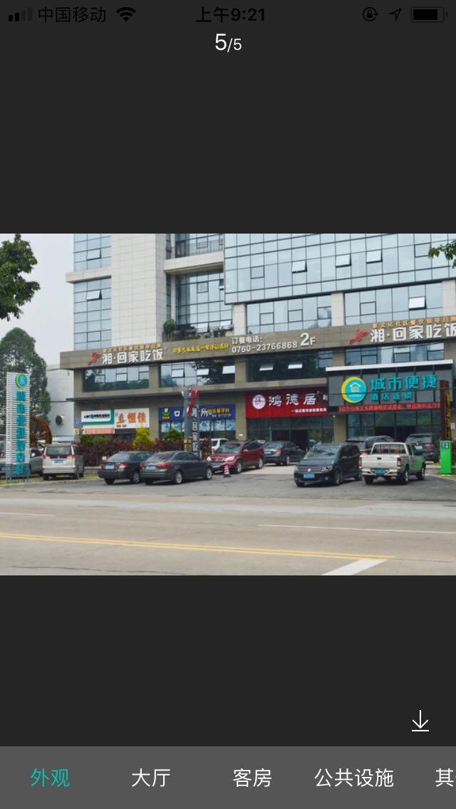 中山市慧峰酒店有限公司(20171029)_国际人才网_job001.cn