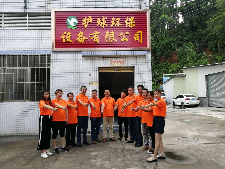 中山市护球环保设备有限公司._才通国际人才网_job001.cn