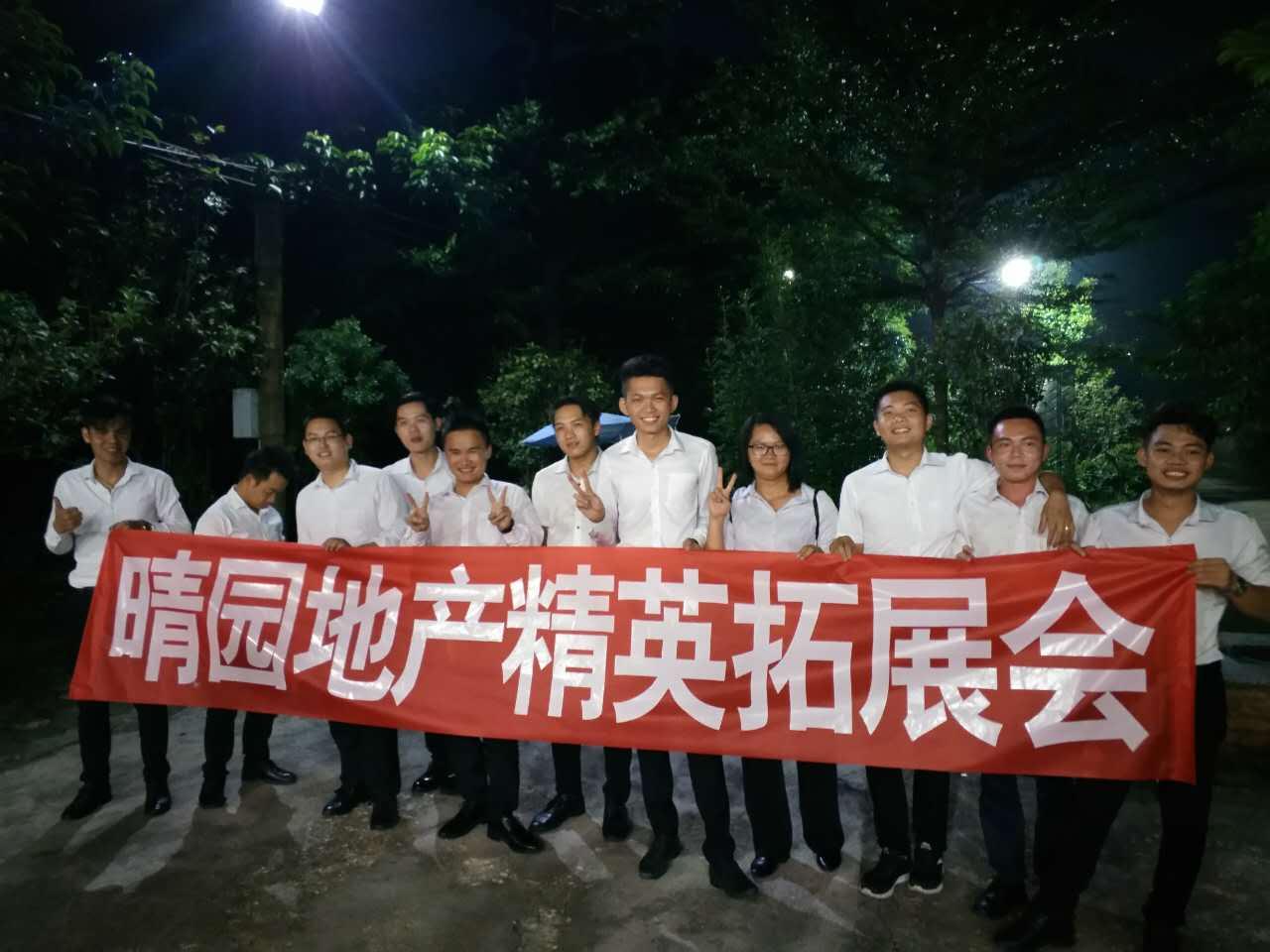 中山市晴园房地产代理有限公司_才通国际人才网_job001.cn
