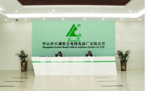 中山市古镇宏立电线电器厂有限公司 _才通国际人才网_job001.cn