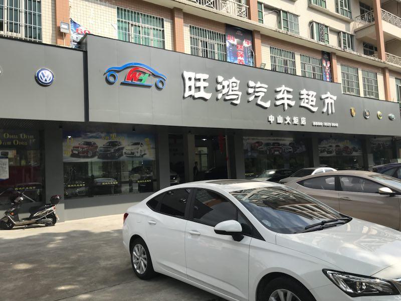 中山市旺鸿汽车贸易有限公司_才通国际人才网_job001.cn