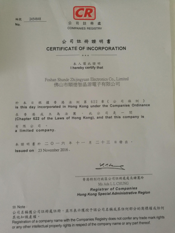 佛山市顺德智晶源电子有限公司._才通国际人才网_job001.cn