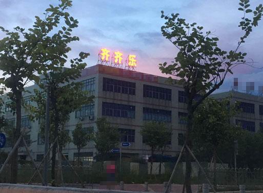 中山市齐齐乐动漫科技有限公司_才通国际人才网_job001.cn