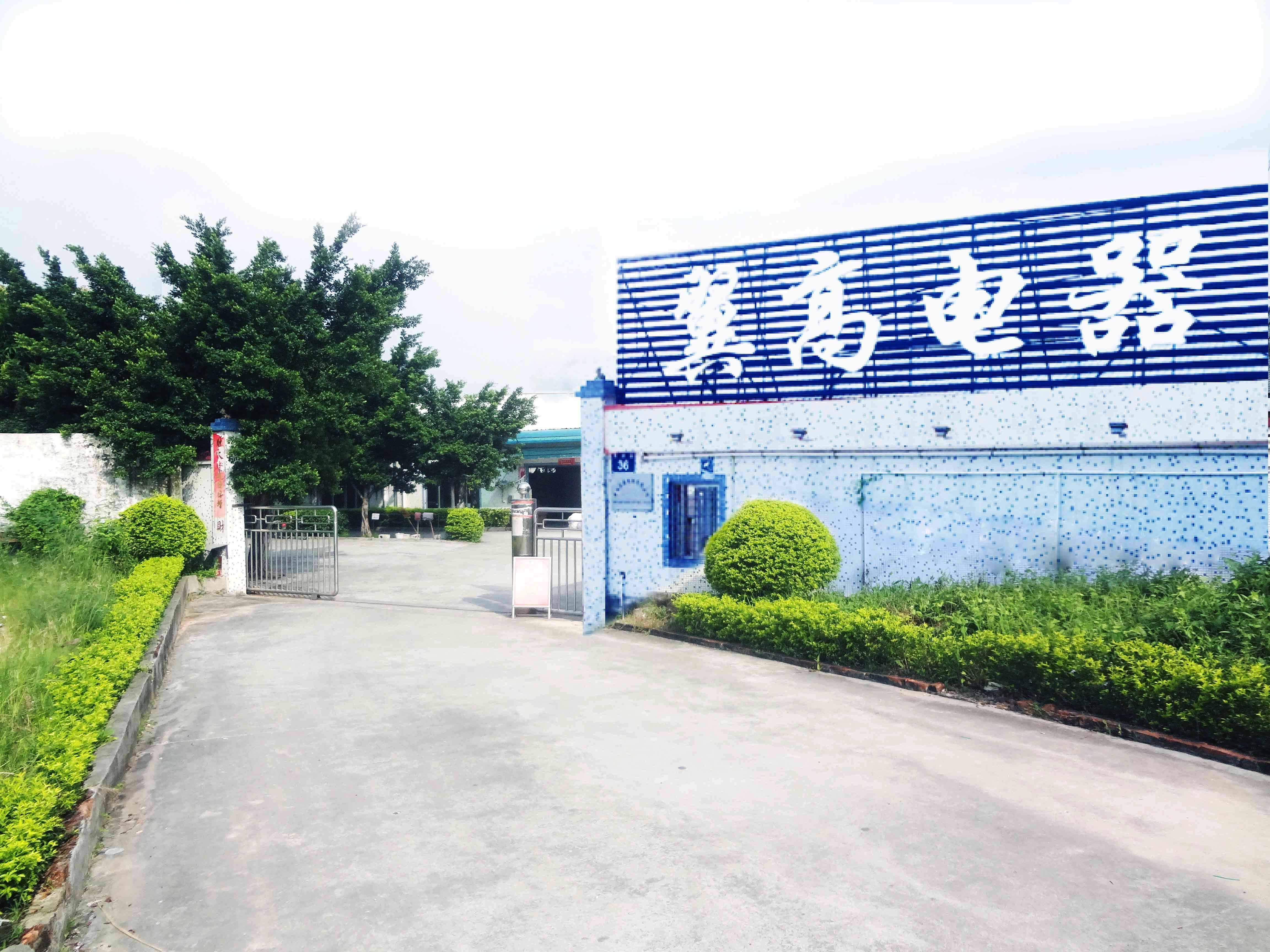 中山翼高电器有限公司_才通国际人才网_job001.cn