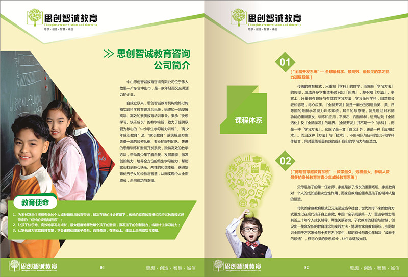中山思创智诚教育咨询有限公司._才通国际人才网_job001.cn