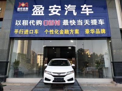 中山市盈安汇汽车服务有限公司_才通国际人才网_job001.cn