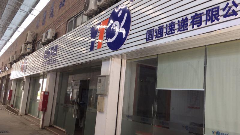 中山市永利通物流有限公司_才通国际人才网_job001.cn
