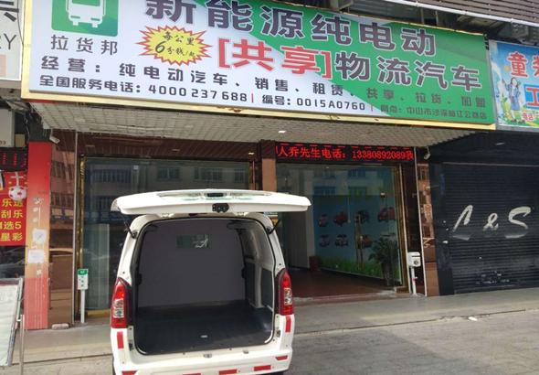中山市拉货邦新能源汽车服务有限公司_才通国际人才网_job001.cn