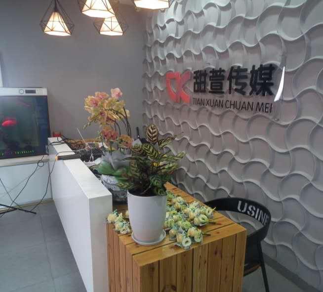 中山润泽东方新媒体有限公司 _才通国际人才网_job001.cn