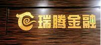 中山市瑞腾信息咨询有限公司_才通国际人才网_job001.cn