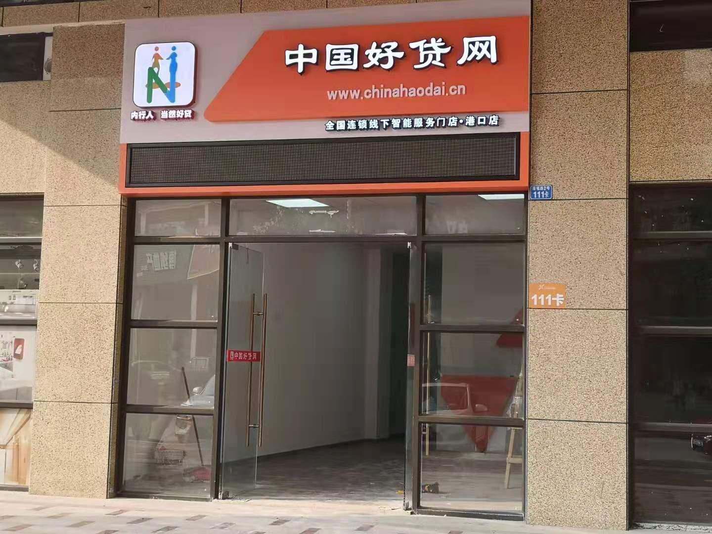 中国好贷网_才通国际人才网_job001.cn
