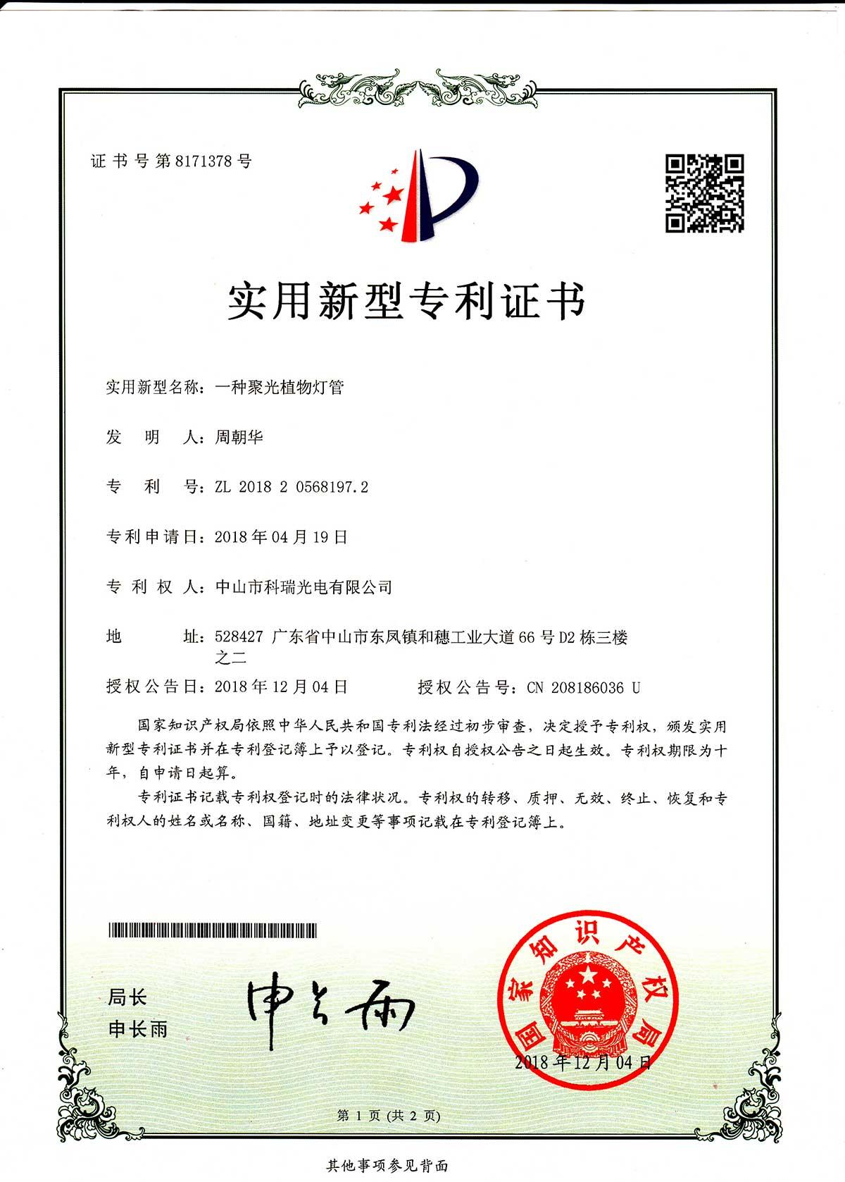 中山市科瑞光电有限公司_才通国际人才网_job001.cn