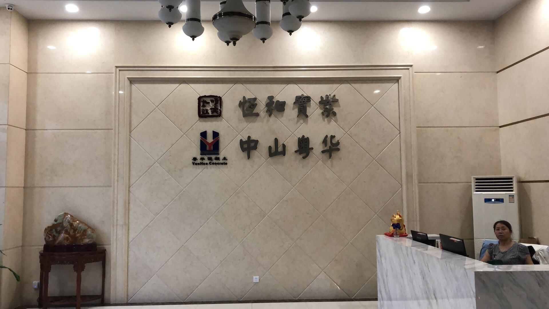 中山市粤华混凝土有限公司_才通国际人才网_job001.cn