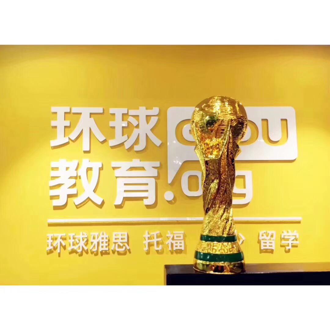 中山市环球雅思国际英语培训中心_才通国际人才网_job001.cn