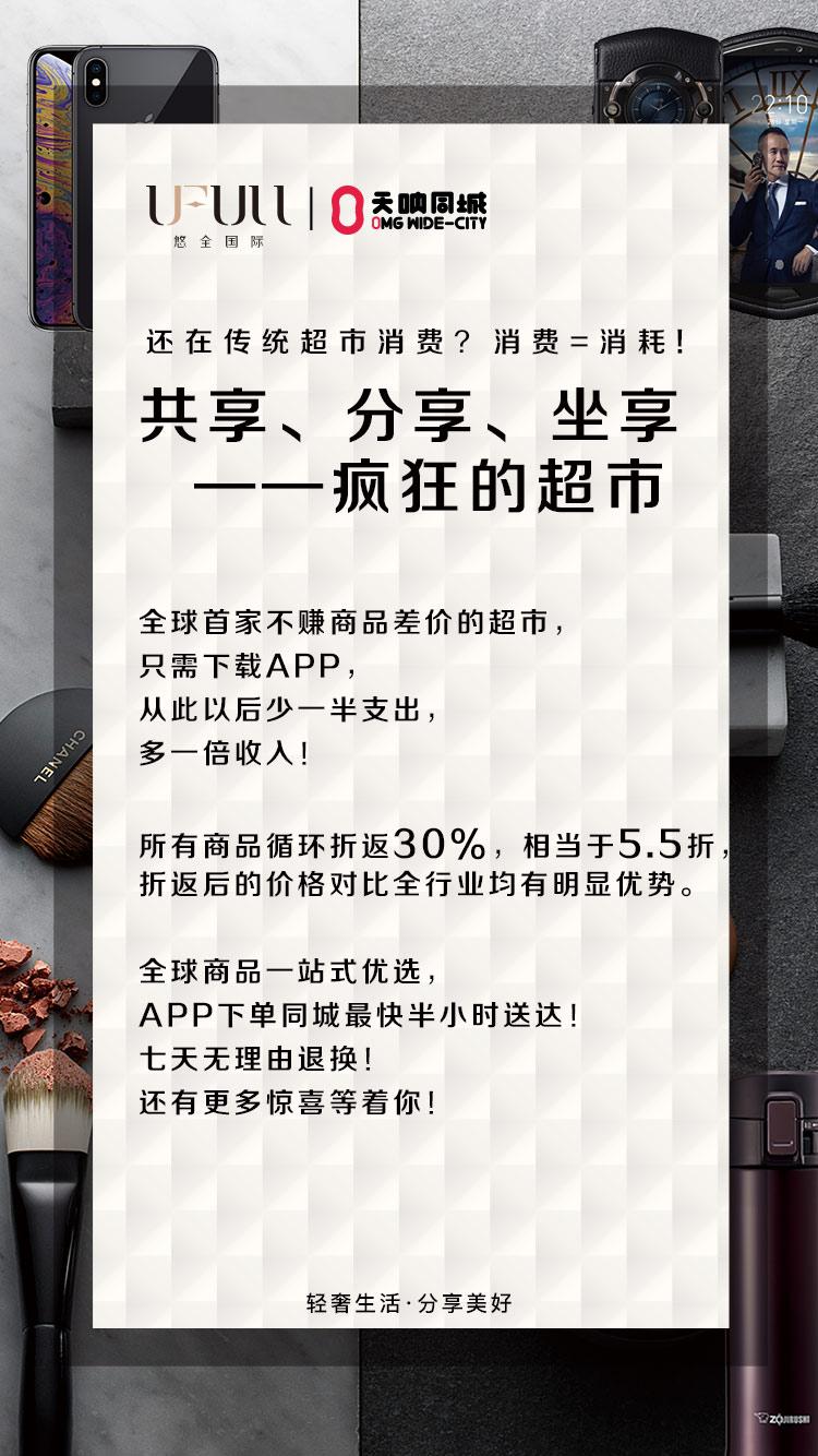 悠全国际中山分公司_才通国际人才网_job001.cn