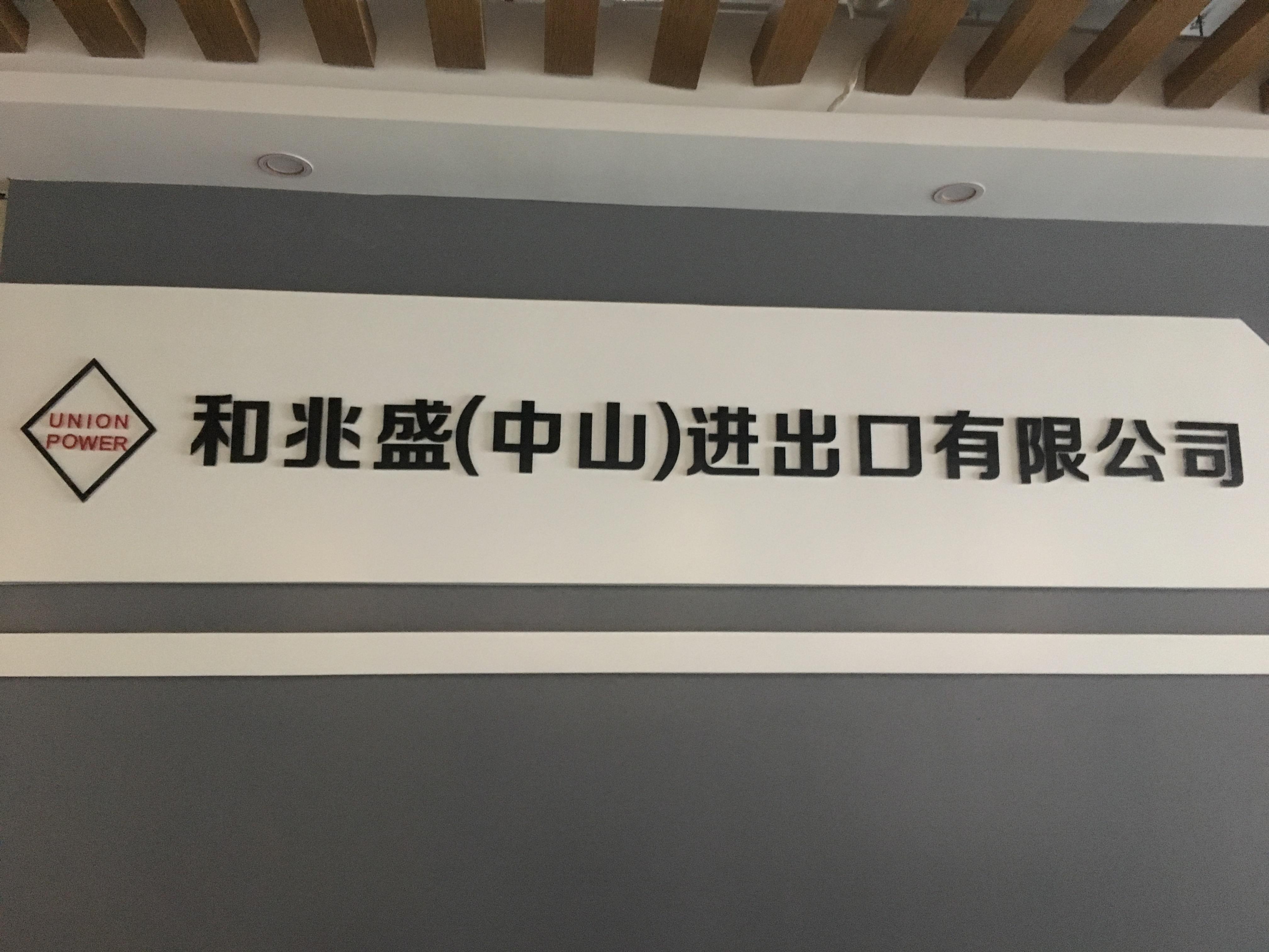 和兆盛(中山)进出口有限公司_才通国际人才网_job001.cn
