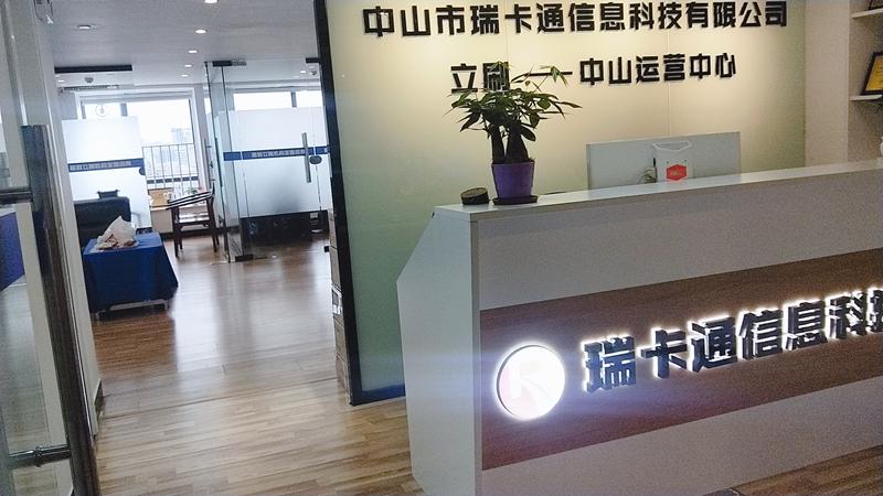 轩彩娱乐下载地址瑞卡通信息科技有限公司_才通国际人才网_job001.cn
