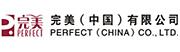 完美(中国)有限公司_才通国际人才网_job001.cn