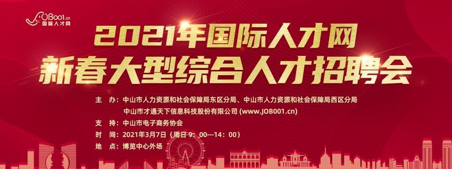 3月7日中山新春招聘会_才通国际人才网_job001.cn