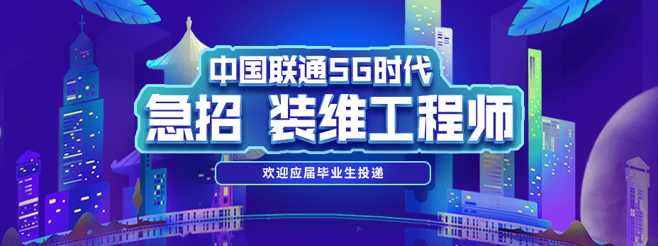 中国联通_才通国际人才网_job001.cn