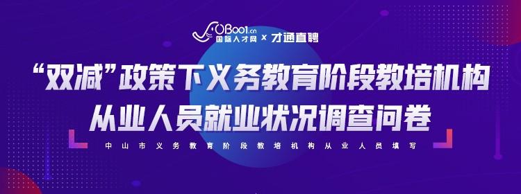 """""""双减""""政策_才通国际人才网_job001.cn"""