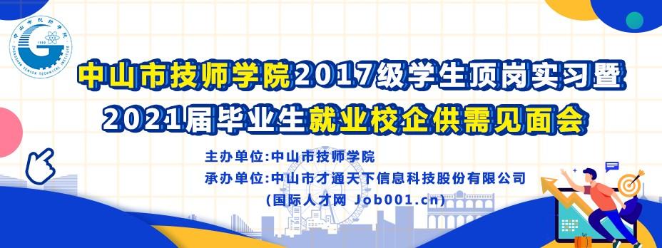 技师_才通国际人才网_job001.cn