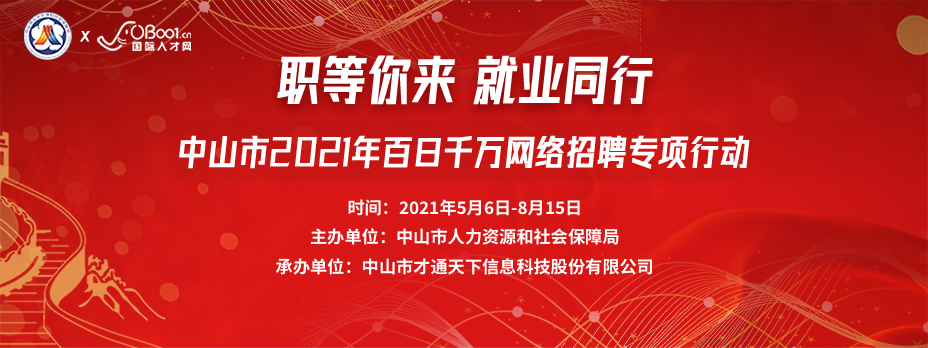 百日千万网络招聘会_才通国际人才网_job001.cn