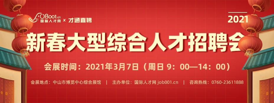 新春預熱招聘會_才通國際人才網_job001.cn
