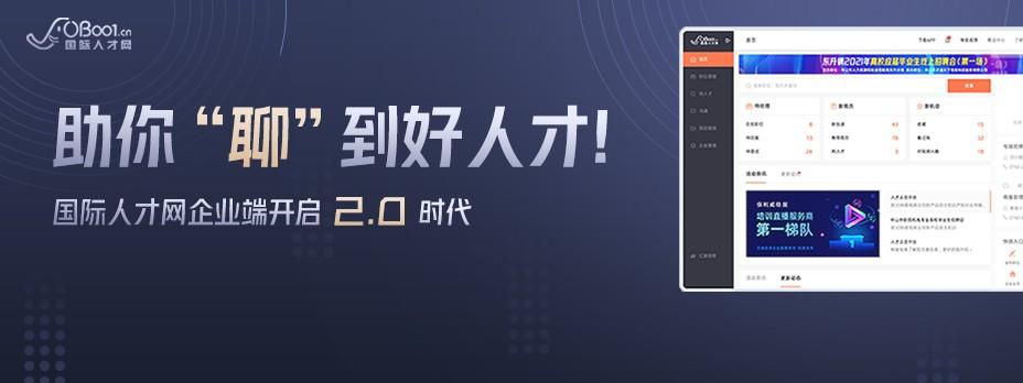 PC2.0上線_才通國際人才網_job001.cn