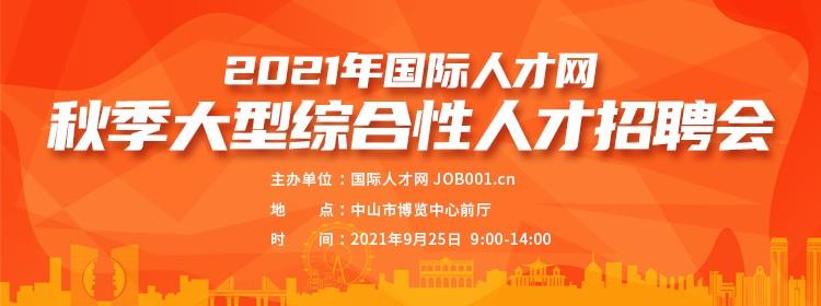 秋季人才招聘会_才通国际人才网_job001.cn