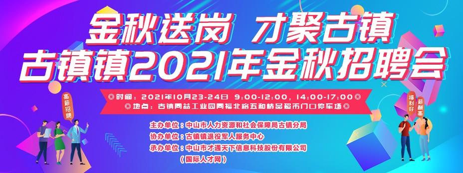古镇招聘会_才通国际人才网_job001.cn