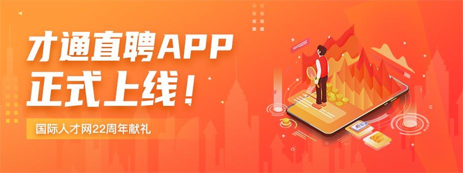 app_才通国际人才网_job001.cn