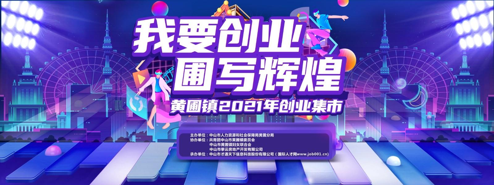 黃圃_才通國際人才網_job001.cn