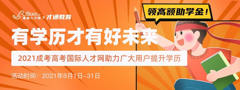 教育培训_才通国际人才网_job001.cn