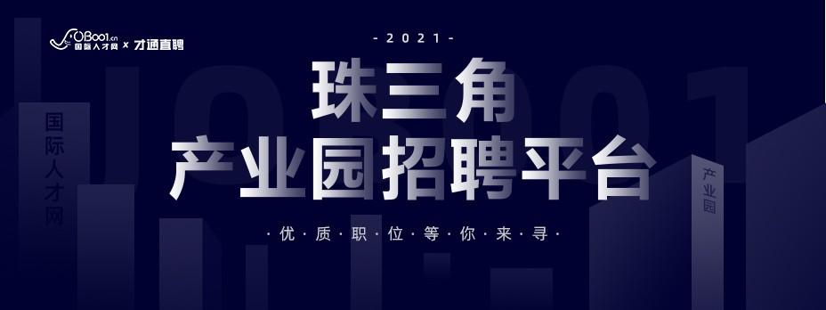 园区_才通国际人才网_job001.cn